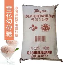 冰淇淋粉专用韩国雪花幼砂糖30kg