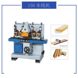AP-MXJ-150木线机