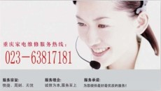重庆樱奇热水器售后维修服务电话