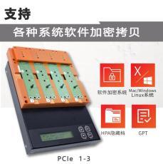 PCIE SSD硬盘拷贝机1拖3支持SATA与NVME协议