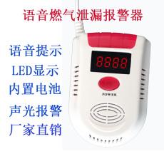 捷创信威AT716DL语音式独立型燃气探测报警