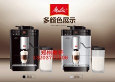 Melitta/美樂家咖啡機F57 VARIANZA原裝進口
