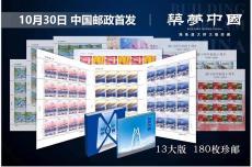 港珠澳跨海大桥筑梦中国邮票珍藏册