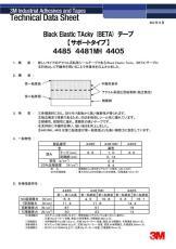 3M4485線束固定接駁膠帶 3m4405黑色汽車膠