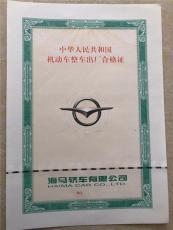防伪车辆一致性证书 车辆合格证书制作