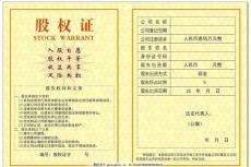 防伪股权证书印刷 股权证书制作