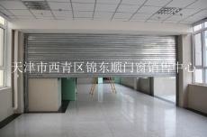 天津钢质防火卷帘门厂家钢质防火卷帘门价格
