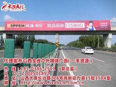 山西京昆/大运高速擎天柱广告牌出租