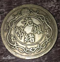光绪银币收藏价值高当出手时则出手