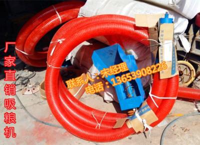 优质软管耐磨式吸粮机/无轴螺旋式抽粮机
