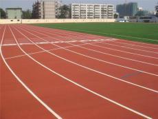 深圳透氣型塑膠跑道 跑道材料廠家