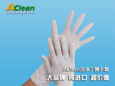 白色净化丁晴手套