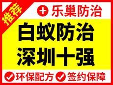 深圳白蚁防治 灭杀白蚁 杀白蚁一般多少钱