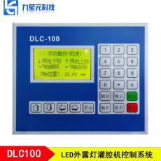 廣東DLC100四軸點膠機運動控制器廠家供應