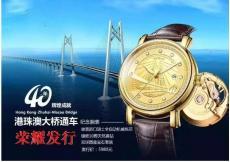 40年辉煌成就港珠澳大桥纪念表
