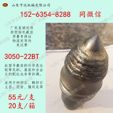 旋挖鉆機 配件 截齒 耐磨 BT  3050-22 山東