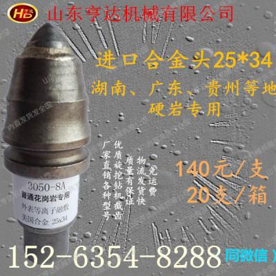 旋挖钻机 三一 配件 截齿 耐磨 旋挖 3050-8