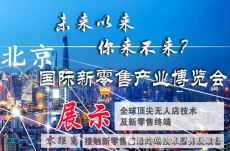 北京自助终端设备无人超市展览会