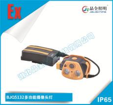 防爆类头灯BJQ5132多功能摄像头灯价格
