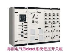 全新智能化blokset低压柜全方位生产直供商