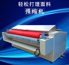 服裝面料縮水處理設備縮水機