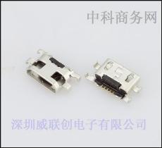 四脚沉板MICRO 5P USB母座-大电流V8连接器