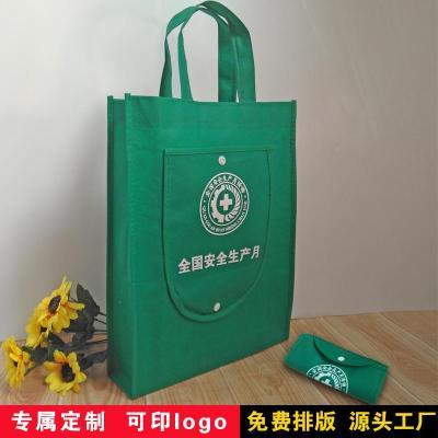 无纺布袋定做服装环保手提袋定制超市购物袋