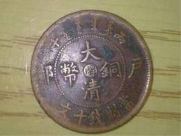 大清铜币中间闽字拍卖价格高吗