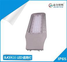 晶全照明BJQ9616LED道路灯经销商