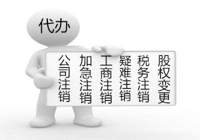 国外驻北京代表处如何办理注销登记