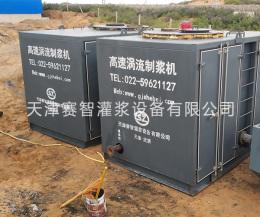 煤矿黄泥灌浆制浆设备 天津赛智