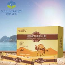 新疆那拉骆驼奶粉厂家