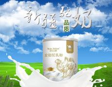 ?#38470;?#39558;驼奶粉598元益生菌配方骆驼乳粉300g