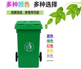 武汉240升工业废物箱带轮小区垃圾分类桶