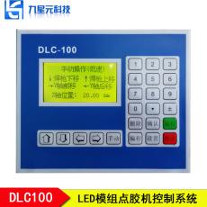佛山UV机控制器生产厂家介绍点胶机适合行业