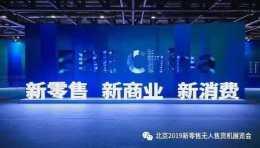 北京国际新零售产业及无人售货展览会