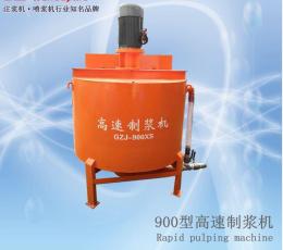 湖南600升高速制浆机高速搅拌机多少钱一台