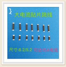 东莞贴片跳线 研发生产销售 8.2