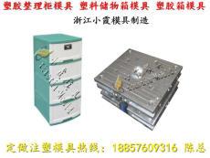 电器模具厂家冷柜框模具