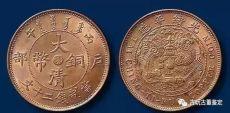 華豫之門 2018年大清銅幣什么版本比較值錢