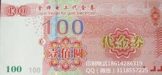北京防伪代金券印刷防伪提货券包邮