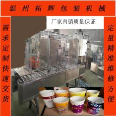 全自动THG系列片膜杯装薯片封口机