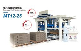 MT自动免托板砌块成型机系列