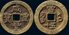 2018咸丰重宝最新成交记录多少雕母币出手