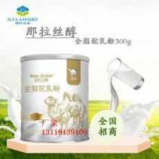 那拉乳业集团驼铃滋品配方骆驼奶粉225g