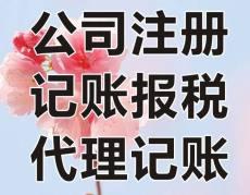 你找郑州管城区代理报税了吗玖之汇为您分