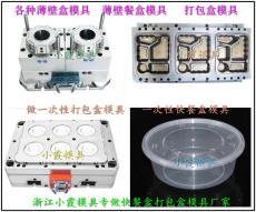 塑胶一次性餐盒模具 技术先进熟练评价