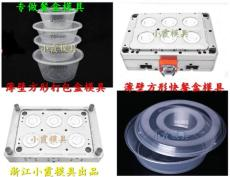 打包碗塑胶模具 新批发价格