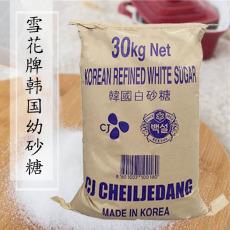 北京精制韩国幼砂糖 雪花白砂糖30kg批发价