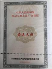 北京车辆合格证印刷防伪合格证印刷优惠促销